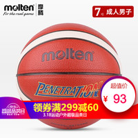 molten摩腾篮球男女儿童PU比赛训练耐磨软皮篮球摩腾3100 B7G3100-2G *11件