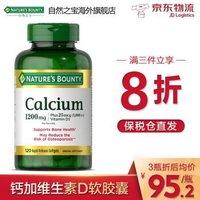 自然之宝液体钙+维生素D3软胶囊120粒  120粒/瓶 *3件