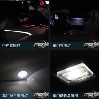 新款奥迪A6L改装氛围灯C7车门拉手灯中控内饰灯门把手储物盒灯