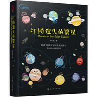 《打捞遗失的繁星:太阳系科普书》(含20颗水晶行星磁扣+12堂行星音频课+1张多功能棋盘)