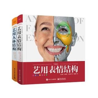 《艺用人体结构+艺用表情结构》(2册)