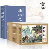 《连环画西游记》盒装12册