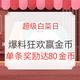 爆料赏金计划第[98]期:超级白菜日 爆料狂欢赢金币 单条爆料额外奖励高达80金币