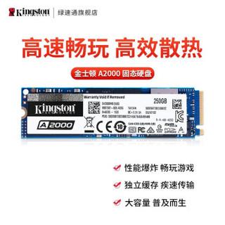 金士顿(Kingston) A2000系列M.2接口NVMe协议 固态硬盘SSD 固态硬盘 500G