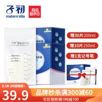 子初储奶袋 母乳储存保鲜袋 人奶水存奶袋冷冻储存装奶袋 储奶袋180ml/30片*2