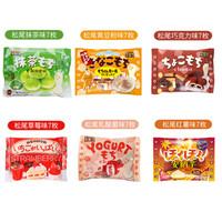 日本进口 7粒松尾QQ糯米糍年糕夹心巧克力朱古力49g 方块巧克力休闲零食 珍珠奶茶味 1包