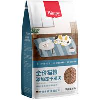 Wanpy 顽皮 冻干鸡肉双拼猫粮 1.5kg