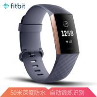 Fitbit Charge 3智能时尚心率手环 心率实时监测 睡眠记录 50米防水 自动锻炼识别 来电显示 VO2Max测量 蓝色
