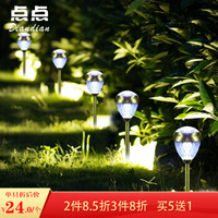 点点 太阳能灯草坪灯庭院灯led景观灯花园插地灯装饰路灯(秒杀价18,买5送1)