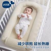 米乐鱼 婴儿床中床 便携式