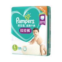 Pampers 帮宝适 超薄干爽系列 婴儿拉拉裤 L号 84片 *6件 +凑单品