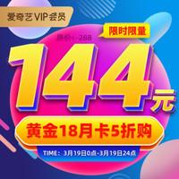 爱奇艺黄金VIP18月卡 18个月  直充 手机号充值