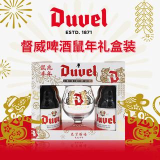 Duvel/督威啤酒 2020年鼠年新春限定 精酿啤酒330ml*4 礼盒装包邮