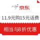 京东11.9元购买15元话费超值权益,相当于8折优惠 还可9.9元购买30元话费秒杀券包