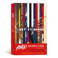新书预售 后浪正版 Mondo电影海报艺术典藏