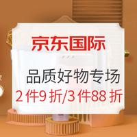 京东国际 全球家居 品质好物清单专场