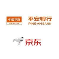 移动专享 : 平安银行 X 京东  信用卡还款立减