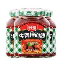 厨邦 香辣牛肉酱 220g*6瓶