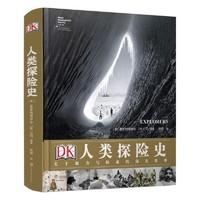 《DK人类探险史:关于毅力与探索的伟大故事》