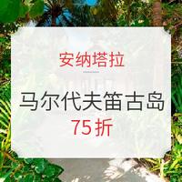 马尔代夫笛古岛安纳塔拉度假酒店提前预定优惠(7.5折-7折优惠)