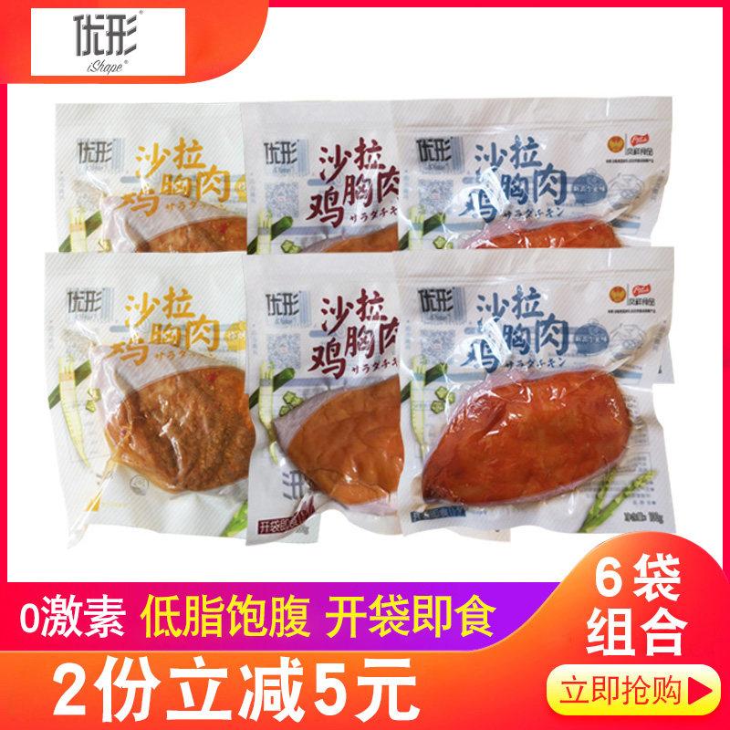 优形沙拉鸡胸肉健身代餐即食新奥尔良味烟熏烧烤味6袋组合开袋