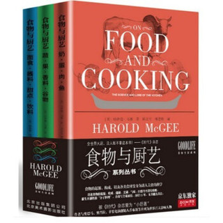 食物与厨艺 (面食酱料甜点饮料) 食物与厨艺 套装共3册 书籍预订