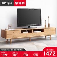 源氏木语全实木电视柜现代简约小户型客厅储物柜北欧橡木环保地柜
