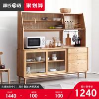 源氏木语全实木餐边柜现代简约多功能储物柜北欧橡木家用茶水柜