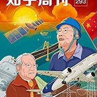知乎周刊· 中國奇跡(總第 293 期)kindle電子書