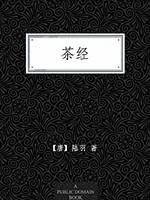 《茶經》唐代 陸羽 kindle 電子書