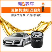 ((帮5养车-品质服务))全国汽车维修保养工时费(随买随用)更换机油机滤工时费