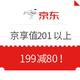 必领神券:京东生鲜  京享值201以上 满199减80!移动端领取!