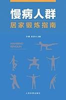 《慢病人群居家锻炼指南》Kindle电子书