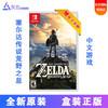 任天堂(Nintendo) Switch NS 游戏主机掌机游戏 Switch游戏卡 塞尔达传说 旷野之息 荒野之息 中文