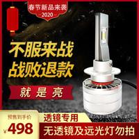 灯小亮汽车LED大灯灯泡 H7H1190059012 单面发光超亮聚光T1【透镜专用版】2020新品 H7-白光【透镜专用】