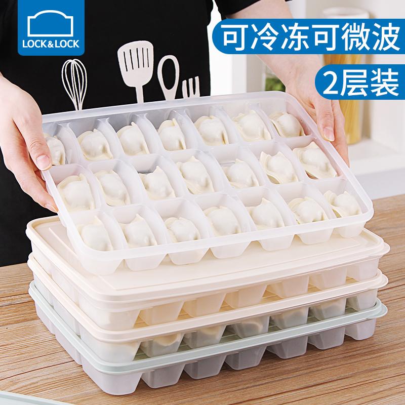 乐扣乐扣多层托盘冷冻饺子盒家用冰箱分格保鲜馄饨水饺收纳盒速冻