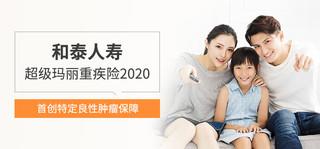 和泰人寿 超级玛丽重疾险2020