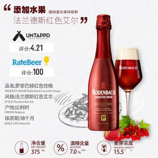 RODENBACH 罗登巴赫 比利时 红色性格 法兰德斯红艾尔啤酒 375ml*1瓶 单瓶装