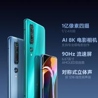 MI 小米 小米10 智能手机 8GB+128GB
