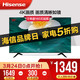 海信H50E3A 43/50/55/65吋超高清4K HDR金属背板 人工智能液晶电视机 1349元包邮