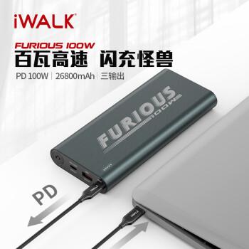 爱沃可(iWALK)100W大容量PD快充充电宝26800毫安双usb口移动电源 适用手机平板笔记本 暗夜绿