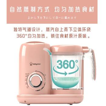 babycolor 婴儿辅食机 蒸煮搅拌一体机 宝宝辅食机婴儿料理机 食物蒸煮一体多功能辅食工具 智能定时款