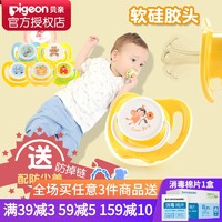 贝亲安抚奶嘴 婴儿安抚奶嘴宝宝安睡型安慰新生儿硅胶0-6-18个月