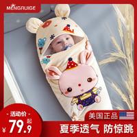 婴儿抱被春秋纯棉新生儿襁褓用品 夏季薄款 初生宝宝外出包被睡袋