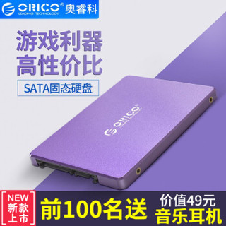 奥睿科(ORICO)SSD固态硬盘SATA接口 240/480/960GB 笔记本台式ssd 速龙-240GB
