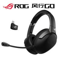 ROG风行游戏耳机耳麦 头戴式耳机 无线耳机麦克风 手游耳机 音乐耳机 手机耳机Switch耳机 Type-c接口