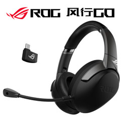 ROG风行游戏耳机耳麦 头戴式耳机 无线耳机麦克风  新品