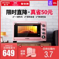 柏翠PE3050电烤箱家用烘焙多功能全自动小型大容量小蛋糕面包烤箱