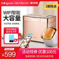 东菱面包机家用和面发酵全自动智能小型多功能酸奶蛋糕早餐馒头机