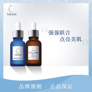 官方正品日本TAKAMI小蓝瓶小棕瓶精华水套装收缩毛孔去闭口祛痘印